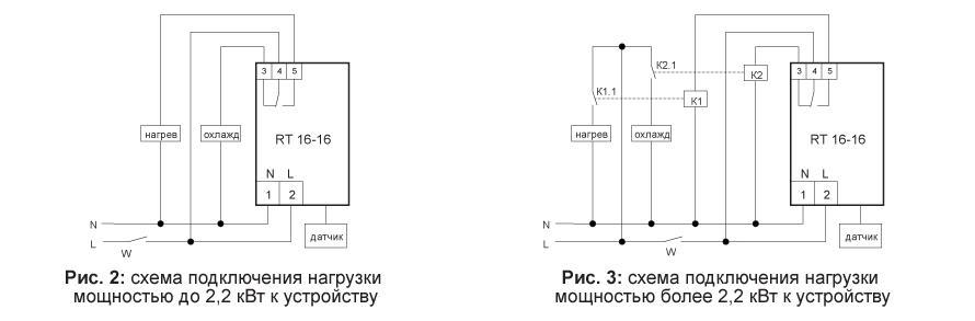 Схема подключения RT 16-16